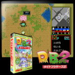 Dyna Brothers 2 - Sega Channel Special (Japan) (Sega Channel)-image